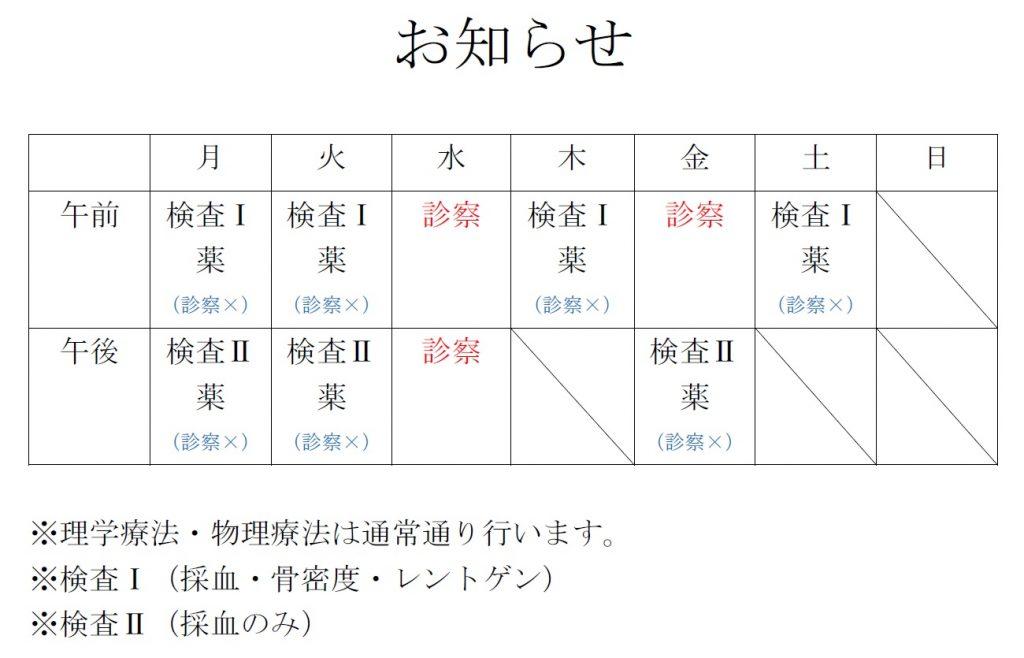 【診療のお知らせ】
